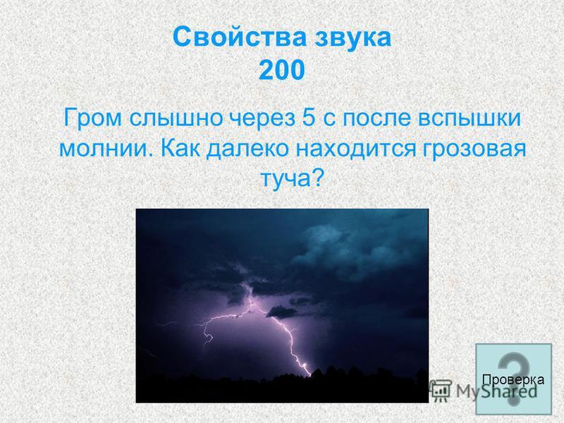 Свойства звука 200 Гром слышно через 5 с после вспышки молнии. Как далеко находится грозовая туча? Проверка
