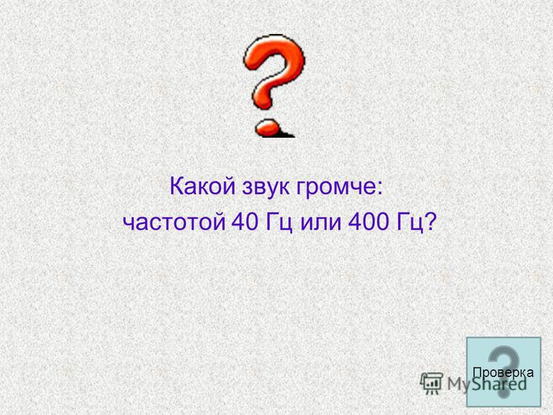 Какой звук громче: частотой 40 Гц или 400 Гц? Проверка