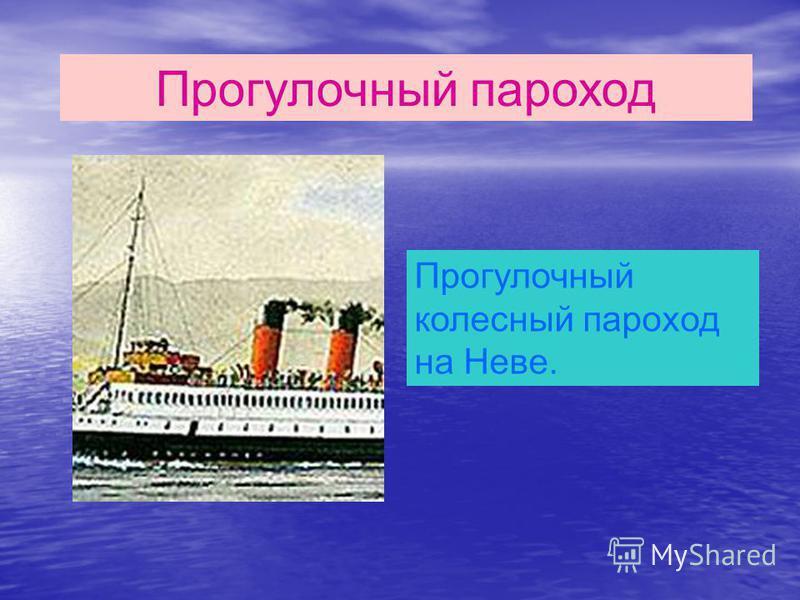 Прогулочный пароход Прогулочный колесный пароход на Неве.