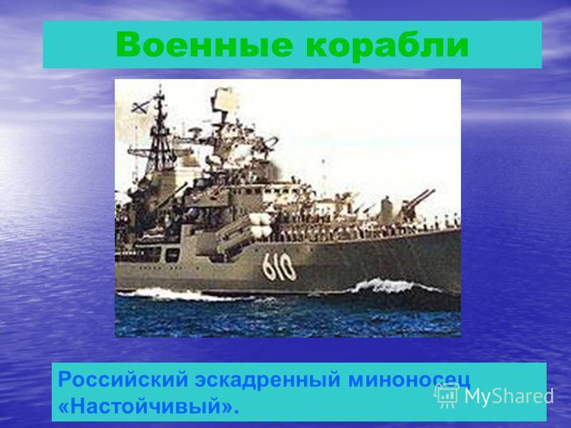 Военные корабли Российский эскадренный миноносец «Настойчивый».