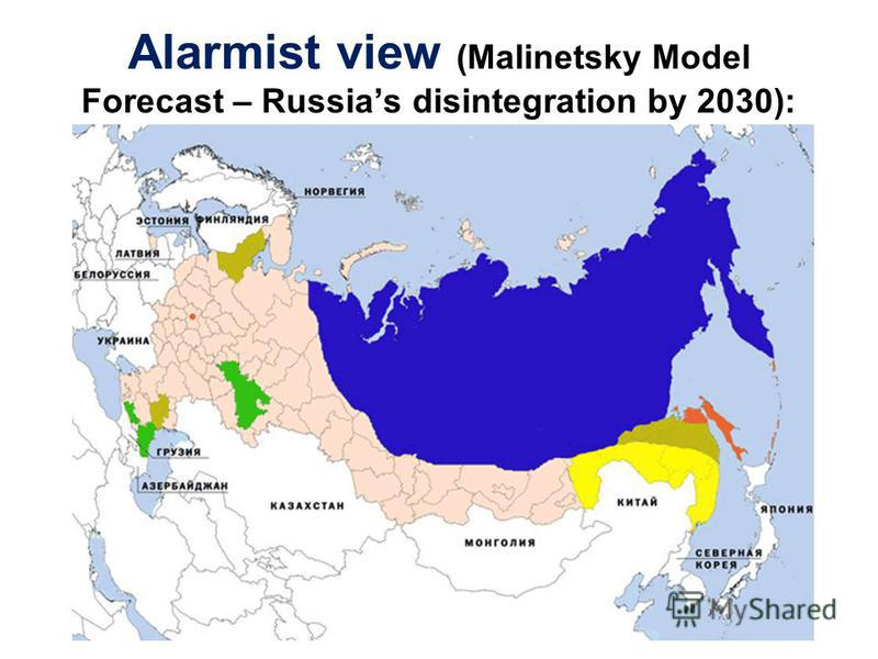 Alarmist view (Malinetsky Model Forecast – Russias disintegration by 2030):