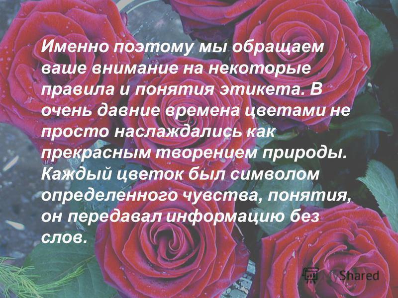 Цветы облагораживают нашу жизнь, ласкают взор, приносят успокоение и наслаждение. И дарить цветы - значит выражать чувства любви, почтения, расположения или уважения. Преподнося букет, вы хотите быть уверены, что сделали безошибочный выбор? А если вы