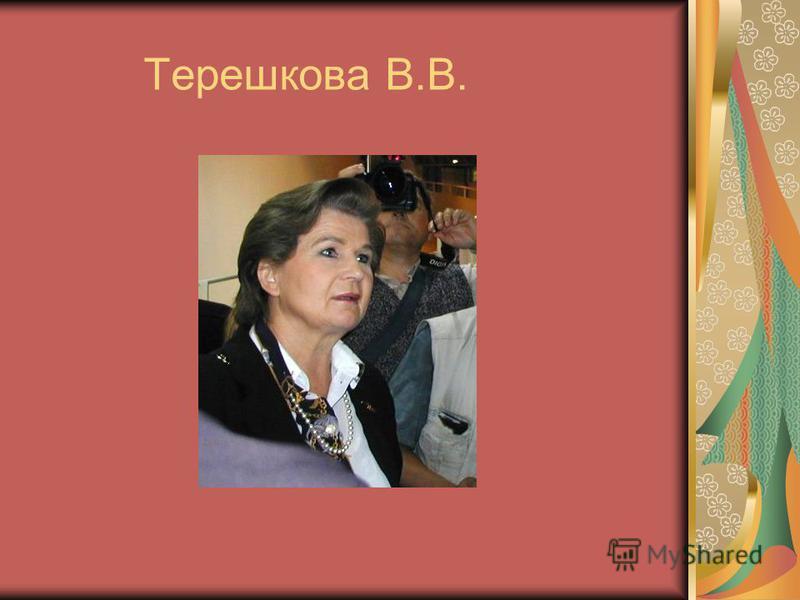 Терешкова В.В.