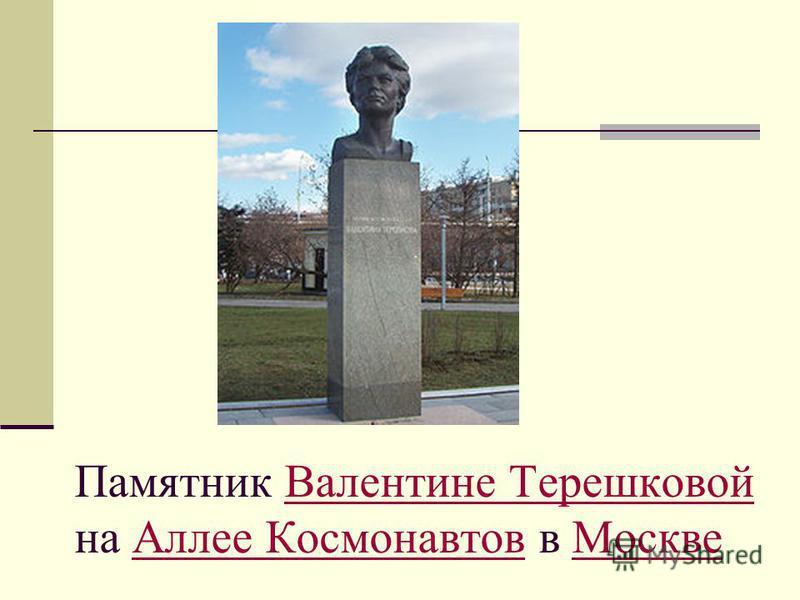 Памятник Валентине Терешковой на Аллее Космонавтов в Москве Валентине Терешковой Аллее Космонавтов Москве