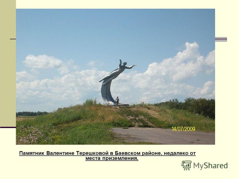 Памятник Валентине Терешковой в Баевском районе, недалеко от места приземления.
