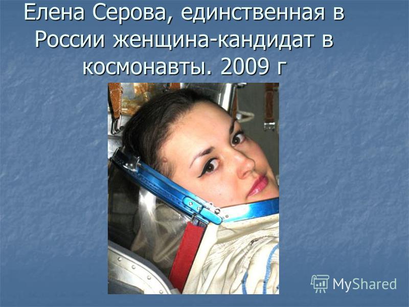 Елена Серова, единственная в России женщина-кандидат в космонавты. 2009 г