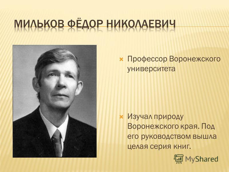 Профессор Воронежского университета Изучал природу Воронежского края. Под его руководством вышла целая серия книг.