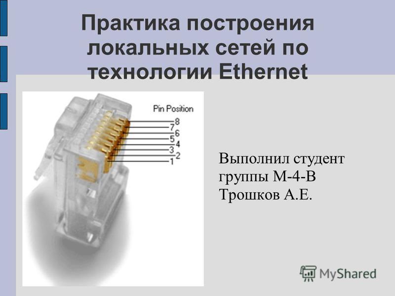 Практика построения локальных сетей по технологии Ethernet Выполнил студент группы М-4-В Трошков А.Е.