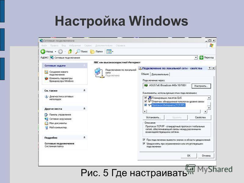 Настройка Windows Рис. 5 Где настраивать