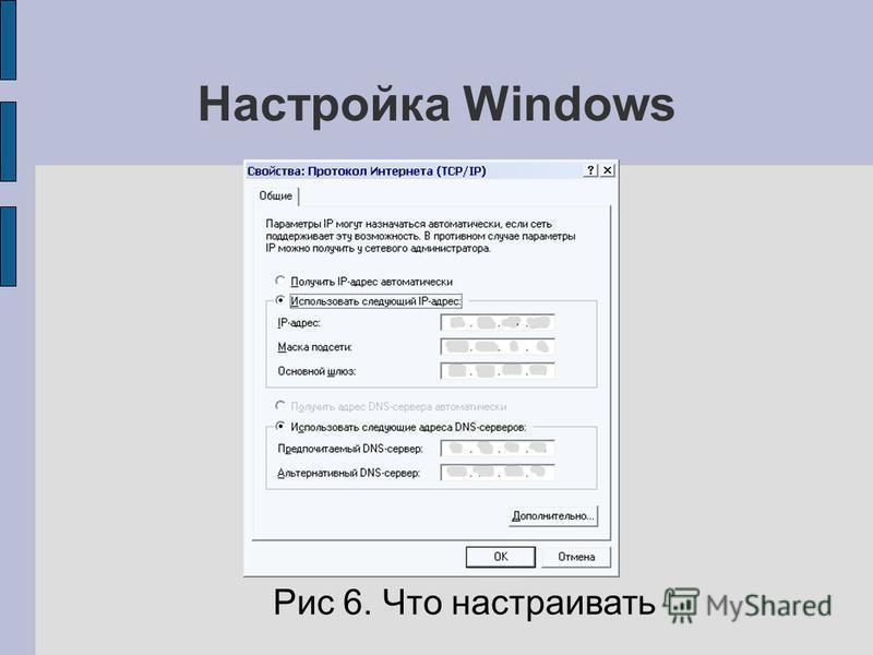 Настройка Windows Рис 6. Что настраивать