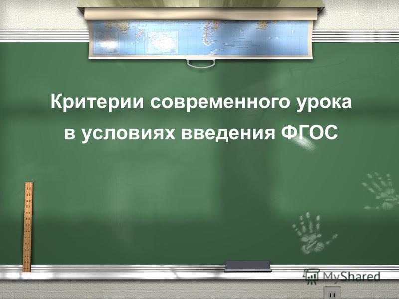Критерии современного урока в условиях введения ФГОС