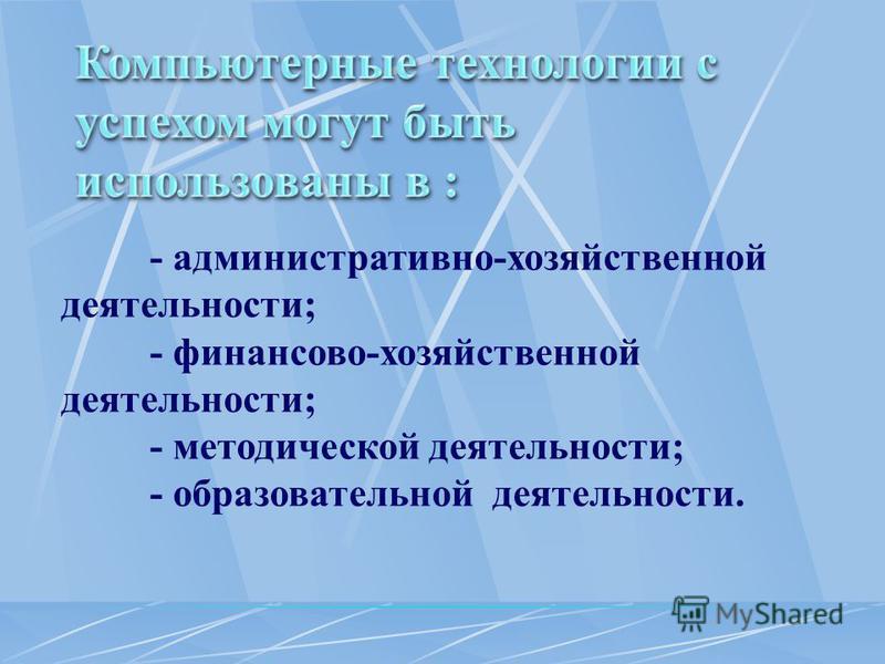 - административно-хозяйственной деятельности; - финансово-хозяйственной деятельности; - методической деятельности; - образовательной деятельности.