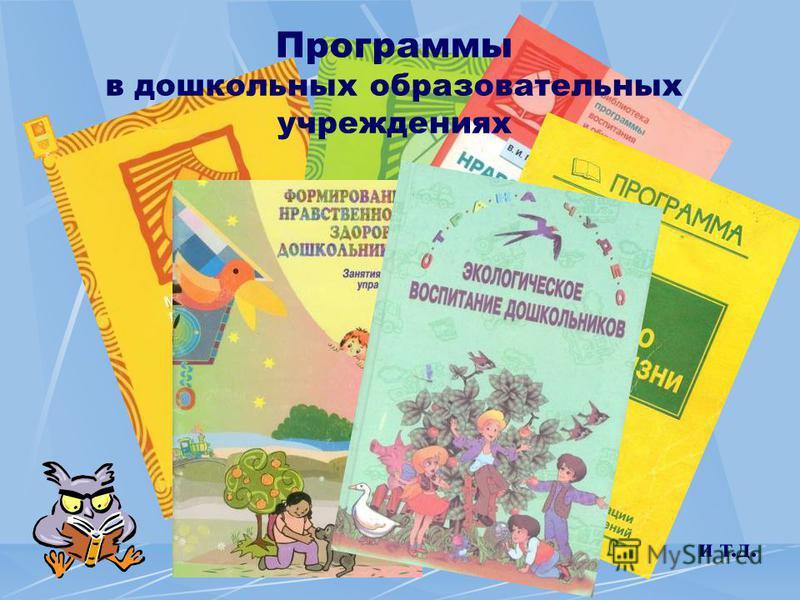 Социально- нравственное воспитание Программы в дошкольных образовательных учреждениях и т.д.