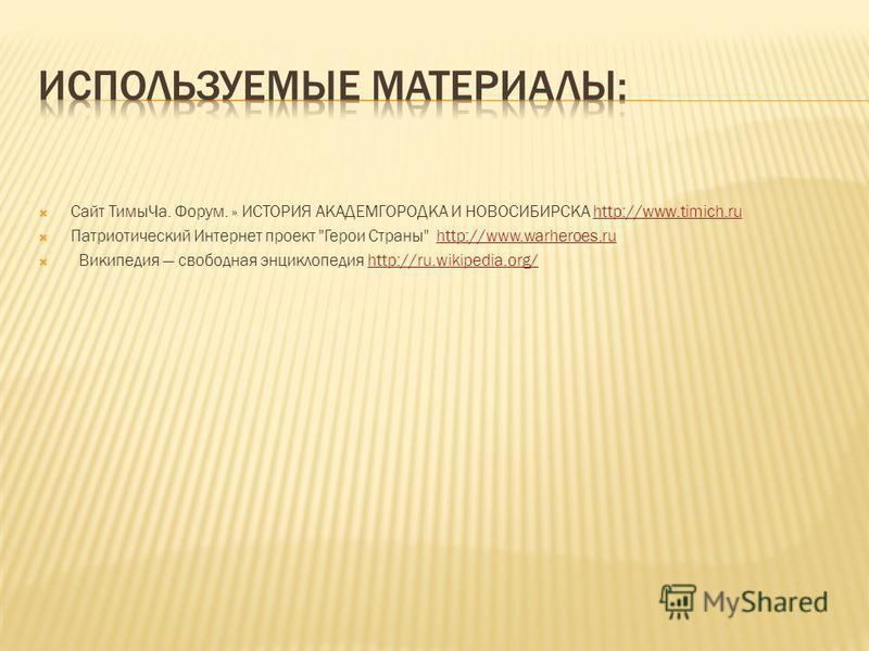 Сайт Тимы Ча. Форум. » ИСТОРИЯ АКАДЕМГОРОДКА И НОВОСИБИРСКА http://www.timich.ruhttp://www.timich.ru Патриотический Интернет проект