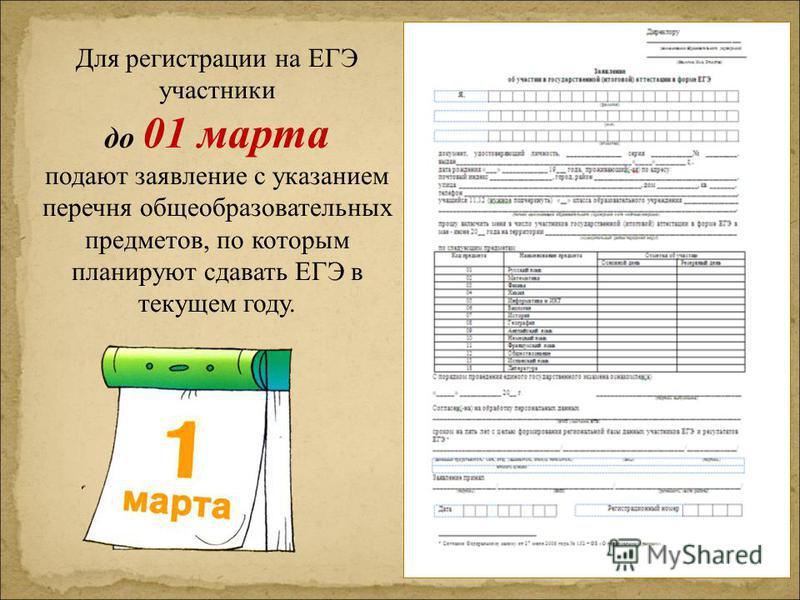 Для регистрации на ЕГЭ участники до 01 марта подают заявление с указанием перечня общеобразовательных предметов, по которым планируют сдавать ЕГЭ в текущем году.
