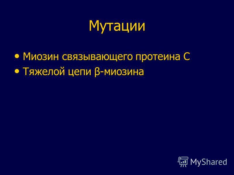 Мутации Миозин связывающего протеина C Миозин связывающего протеина C Тяжелой цепи β-миозина Тяжелой цепи β-миозина