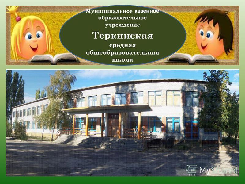 Муниципальное казенное образовательное учреждение Теркинская средняя общеобразовательная школа