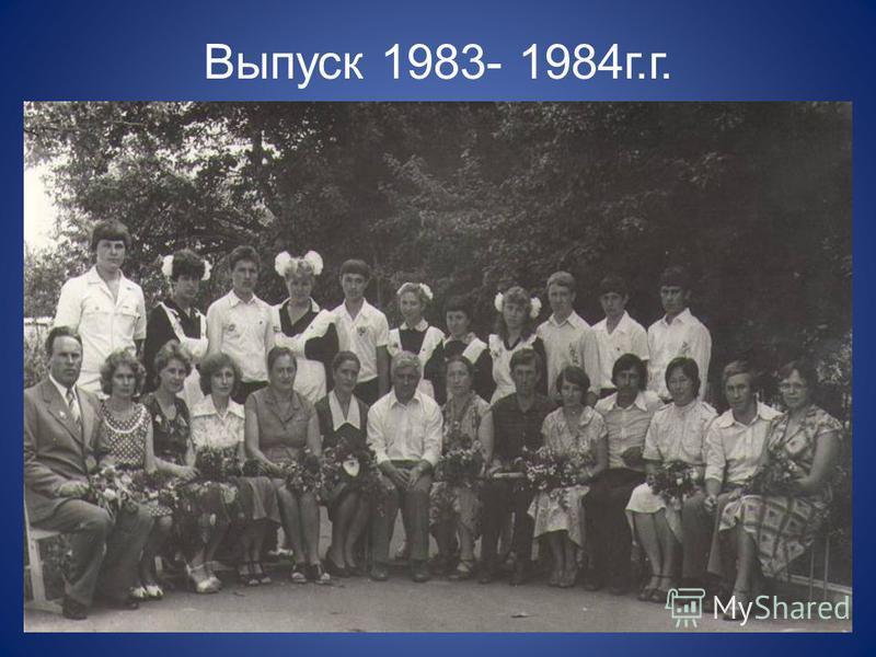 Выпуск 1983- 1984 г.г.
