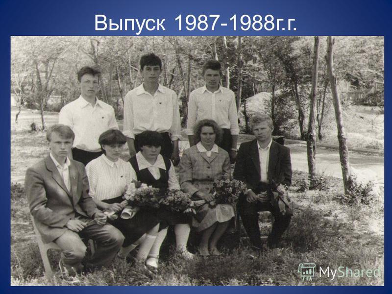 Выпуск 1987-1988 г.г.