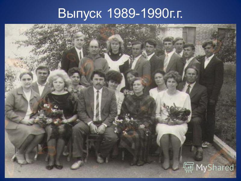 Выпуск 1989-1990 г.г.