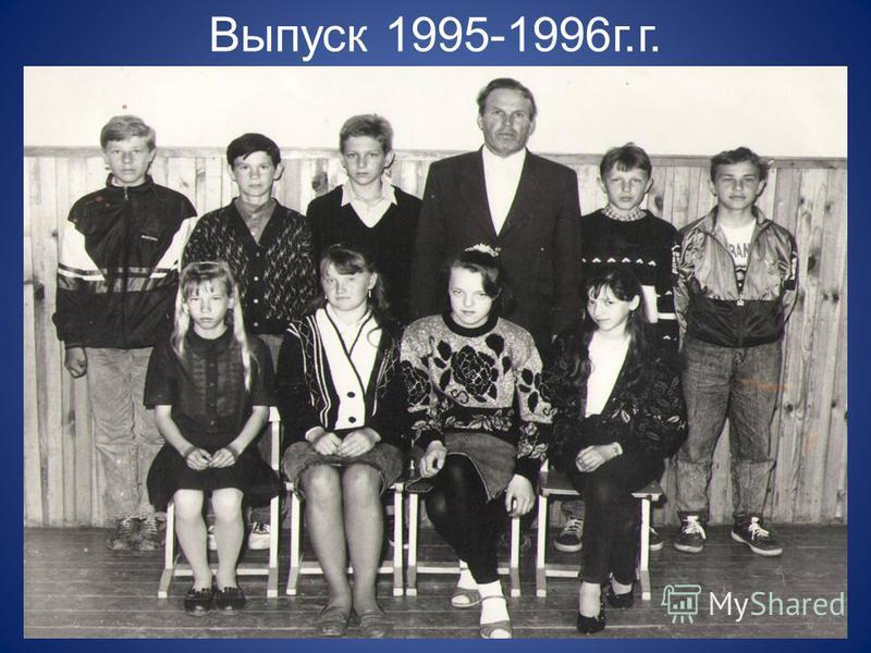 Выпуск 1995-1996 г.г.