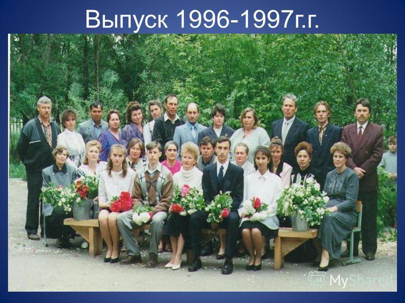Выпуск 1996-1997 г.г.