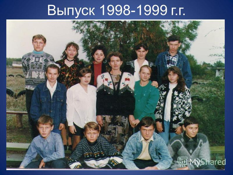 Выпуск 1998-1999 г.г.