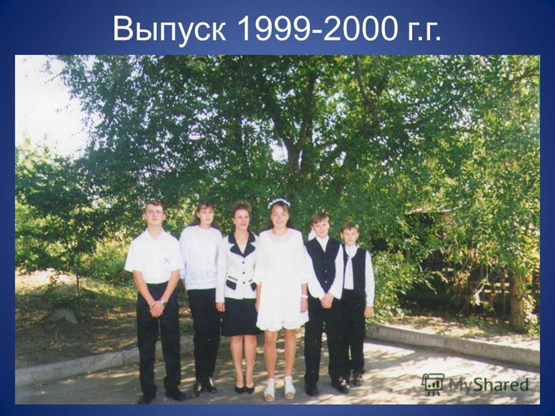 Выпуск 1999-2000 г.г.
