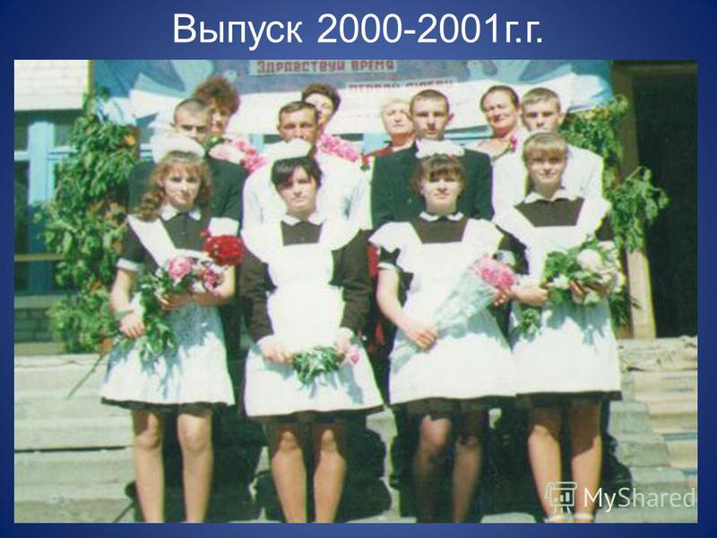 Выпуск 2000-2001 г.г.