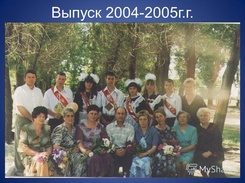Выпуск 2004-2005 г.г.