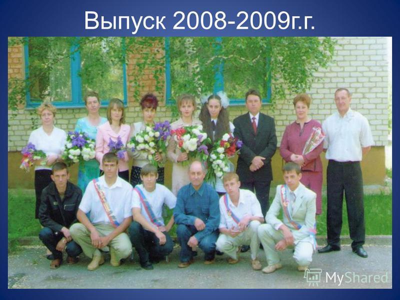 Выпуск 2008-2009 г.г.