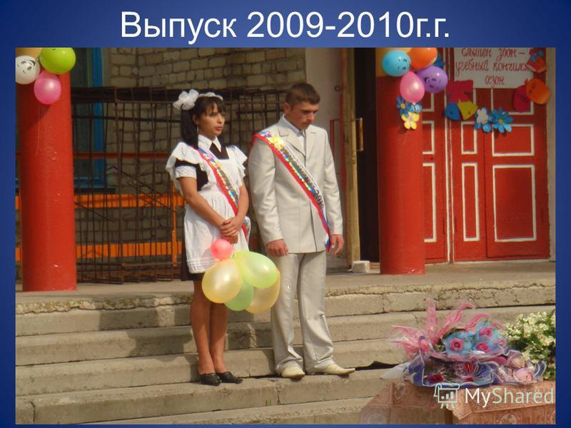 Выпуск 2009-2010 г.г.