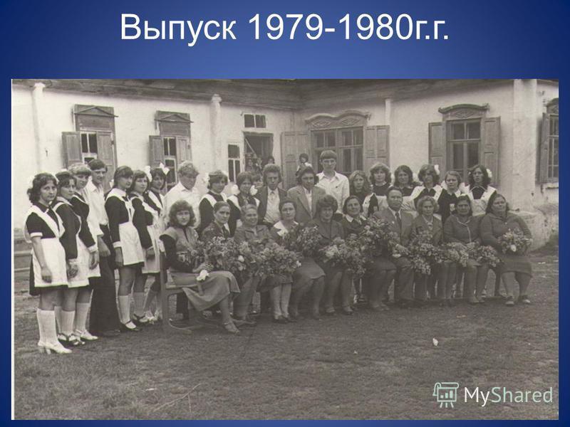 Выпуск 1979-1980 г.г.