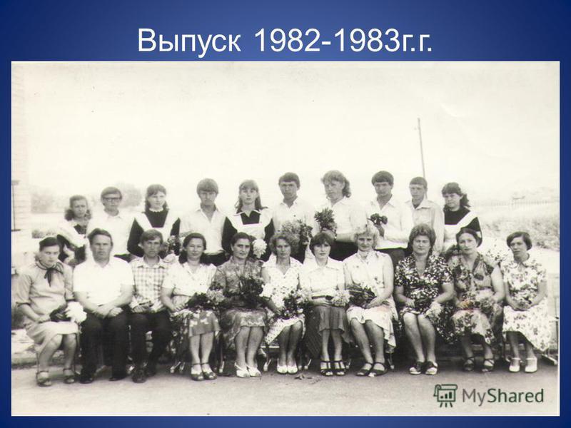 Выпуск 1982-1983 г.г.