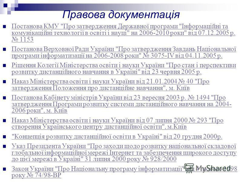 Правова документація Постанова КМУ