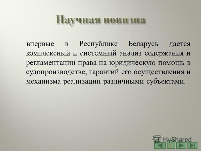 впервые в Республике Беларусь дается комплексный и системный анализ содержания и регламентации права на юридическую помощь в судопроизводстве, гарантий его осуществления и механизма реализации различными субъектами. С