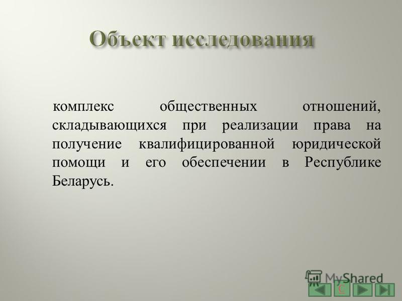 комплекс общественных отношений, складывающихся при реализации права на получение квалифицированной юридической помощи и его обеспечении в Республике Беларусь. С