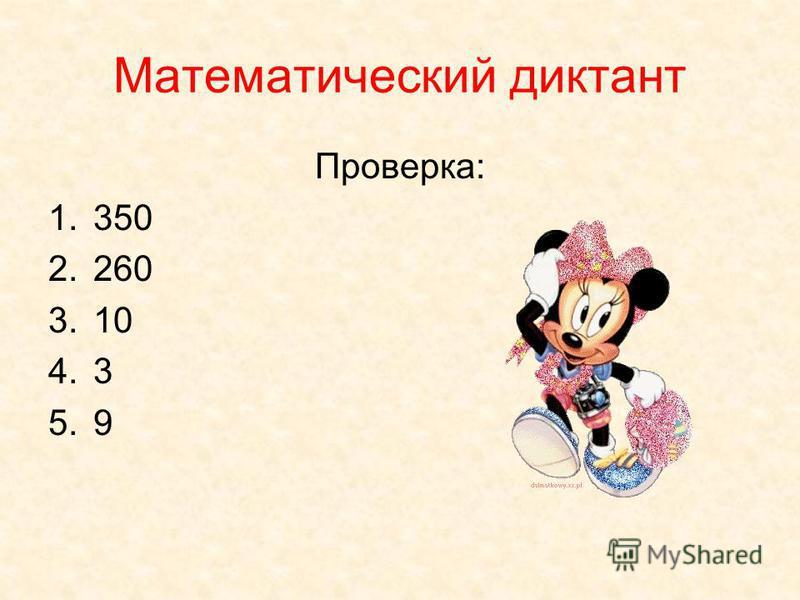 Проверка домашнего задания 80 см 27 см 36 м 5 лет 25 лет