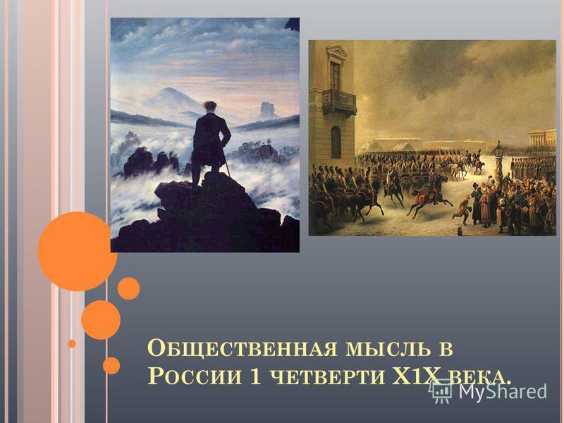 О БЩЕСТВЕННАЯ МЫСЛЬ В Р ОССИИ 1 ЧЕТВЕРТИ Х1Х ВЕКА.