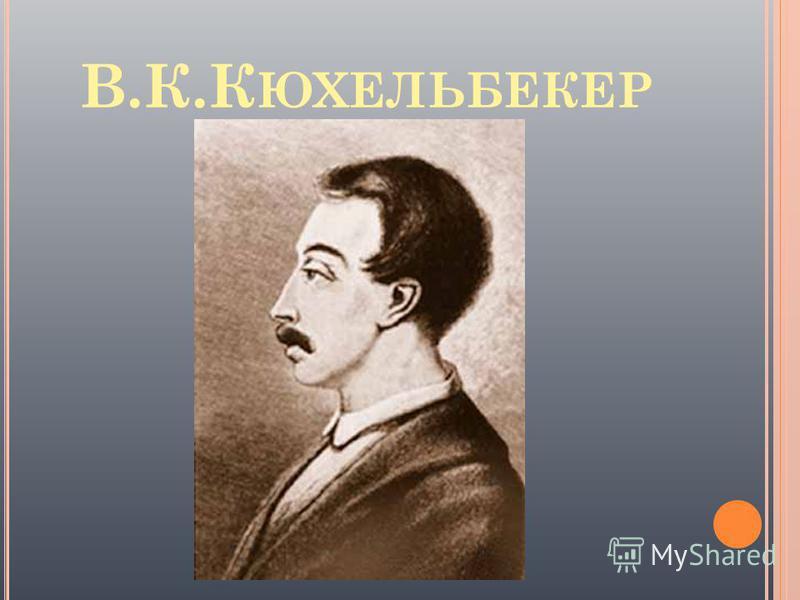 В.К.К ЮХЕЛЬБЕКЕР