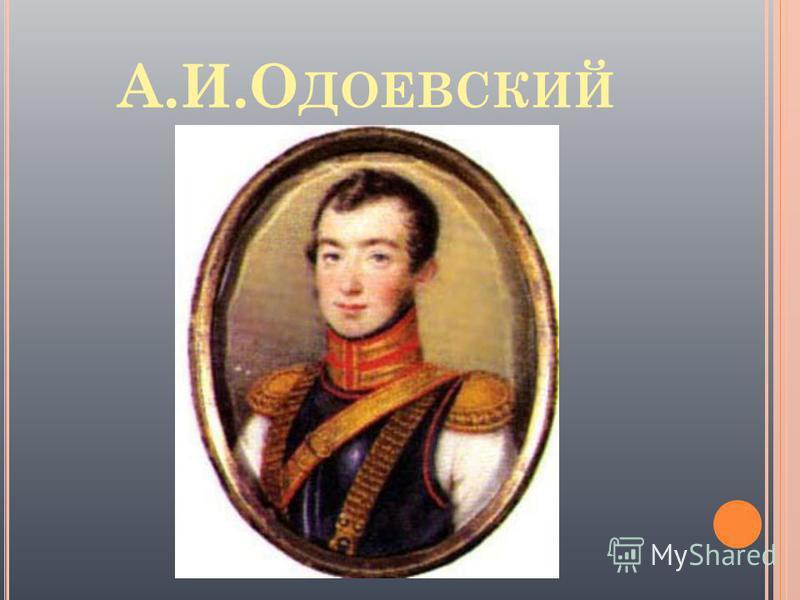 А.И.О ДОЕВСКИЙ