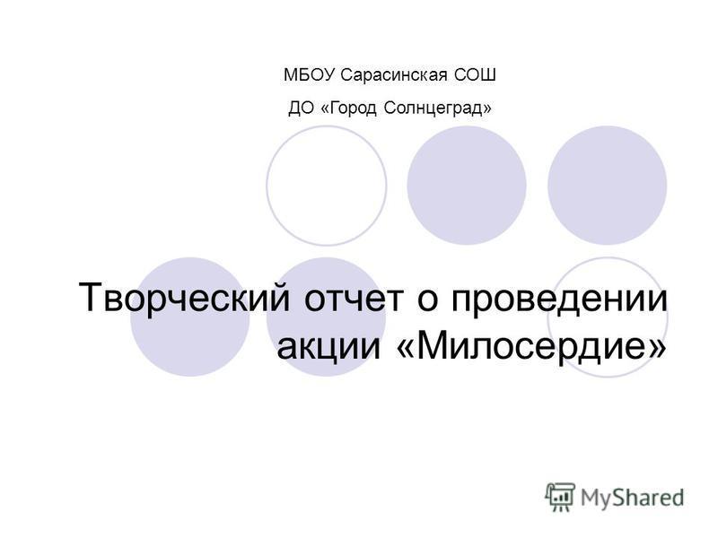Творческий отчет о проведении акции «Милосердие» МБОУ Сарасинская СОШ ДО «Город Солнцеград»
