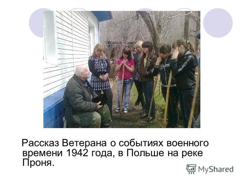 Рассказ Ветерана о событиях военного времени 1942 года, в Польше на реке Проня.