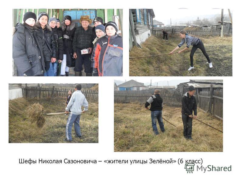Шефы Николая Сазоновича – «жители улицы Зелёной» (6 класс)