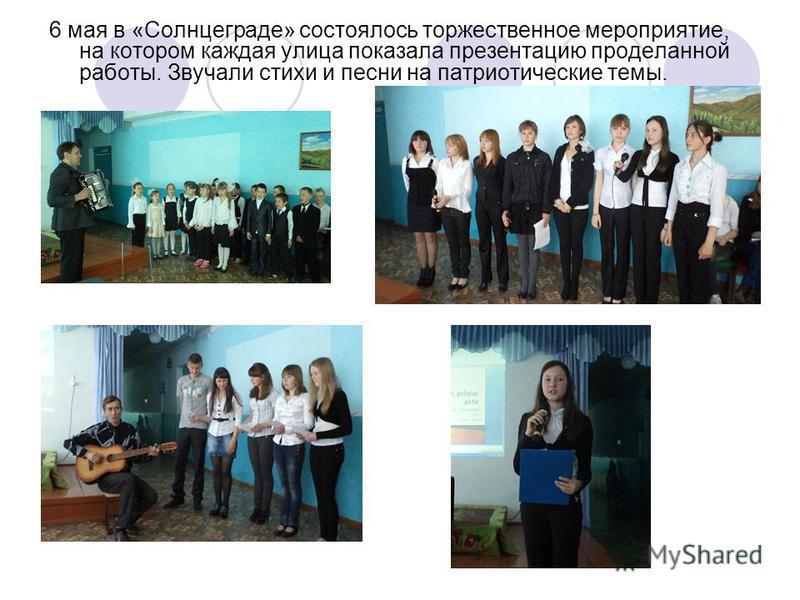 6 мая в «Солнцеграде» состоялось торжественное мероприятие, на котором каждая улица показала презентацию проделанной работы. Звучали стихи и песни на патриотические темы.