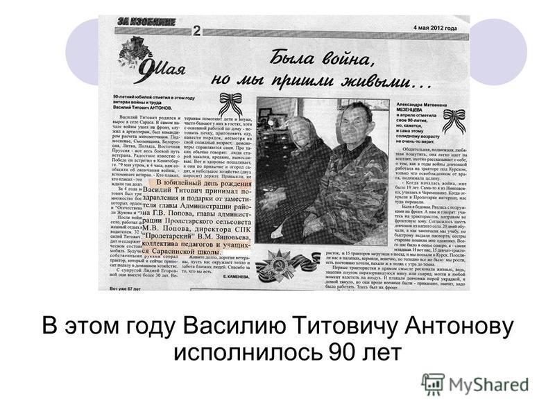 В этом году Василию Титовичу Антонову исполнилось 90 лет