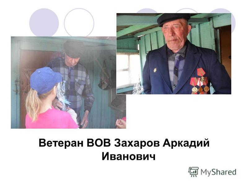 Ветеран ВОВ Захаров Аркадий Иванович