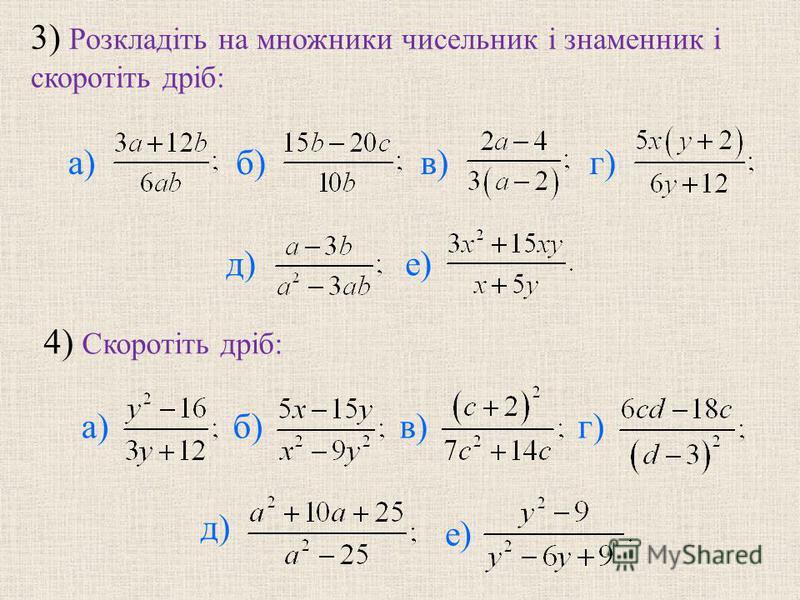 3) Розкладіть на множники чисельник і знаменник і скоротіть дріб: 4) Скоротіть дріб: а)в)б) д) г) е) а)в)б) д) г) е)