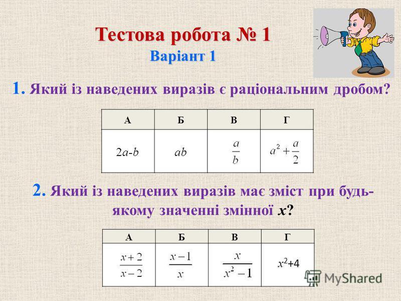 АБВГ АБВГ 2a-bab Тестова робота 1 Варіант 1 2. Який із наведених виразів має зміст при будь- якому значенні змінної x? 1. Який із наведених виразів є раціональним дробом? x 2 +4