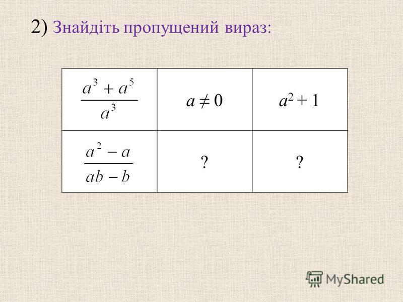 a 0a 2 + 1 ?? 2) Знайдіть пропущений вираз: